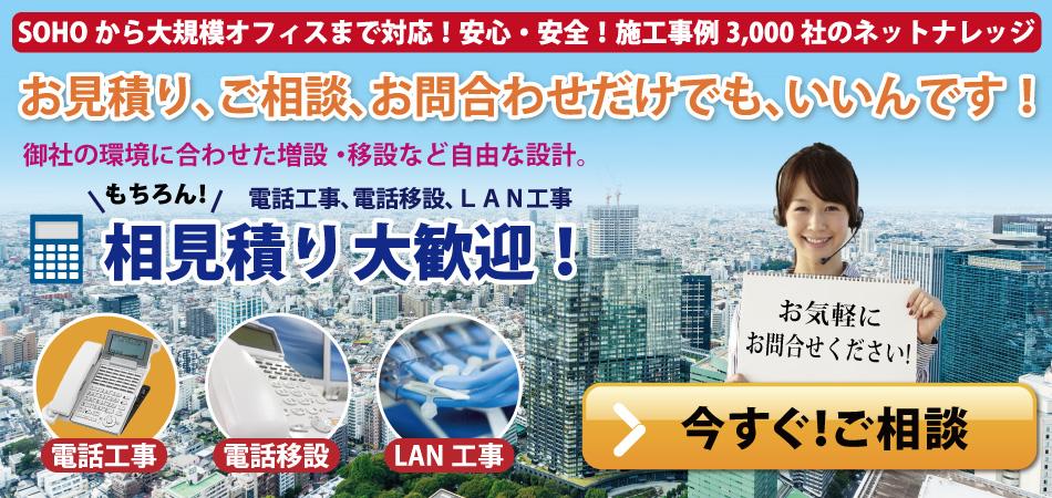 東京の電話工事、東京のLAN工事、電気工事はネットナレッジ