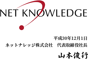 NET KNOWLEDGE 平成30年12月1日ネットナレッジ株式会社 代表取締役社長 山本俊行